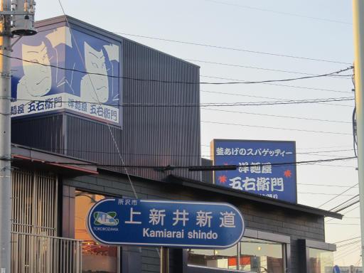 20120129・所沢散歩3-16