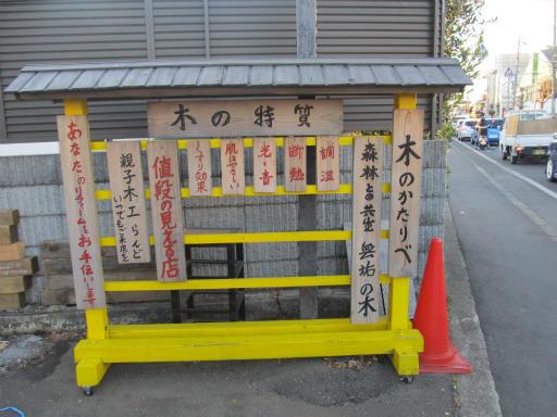 20120129・所沢散歩3-15