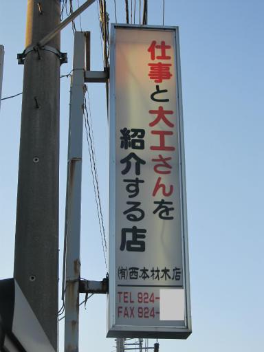 20120129・所沢散歩3-14