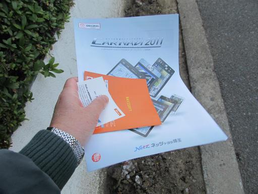 20120129・所沢散歩3-13