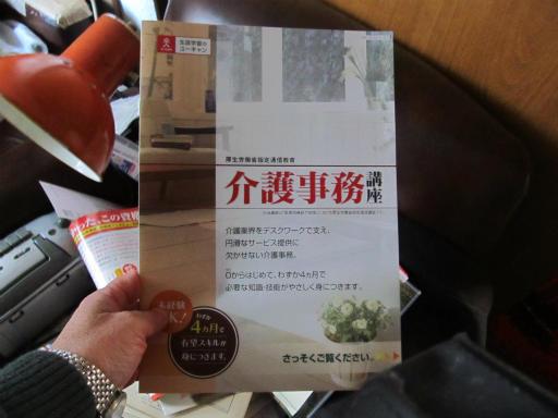 20120204・小手指1-02