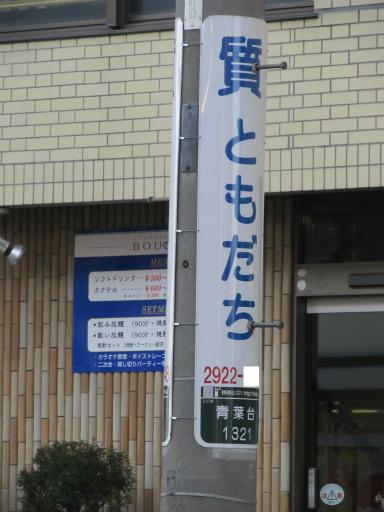 20120204・小手指2-04