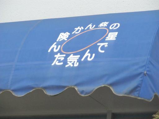 20120211・散歩20