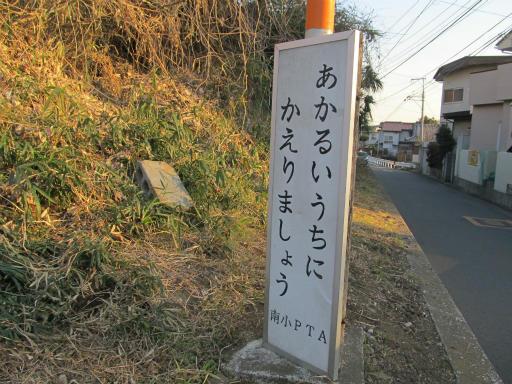20120218・荒幡散歩1-18