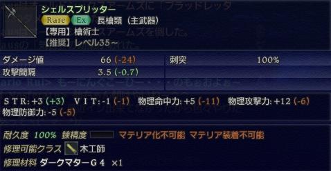 2011y12m03d_111123487.jpg