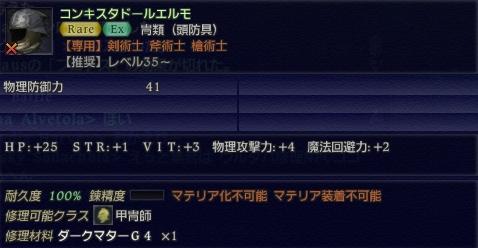 2011y12m04d_161336787.jpg