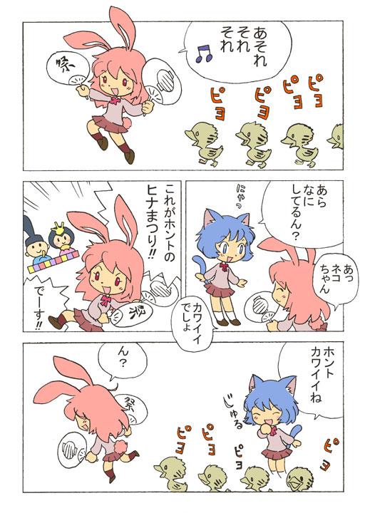 Hinamatsuri03.jpg