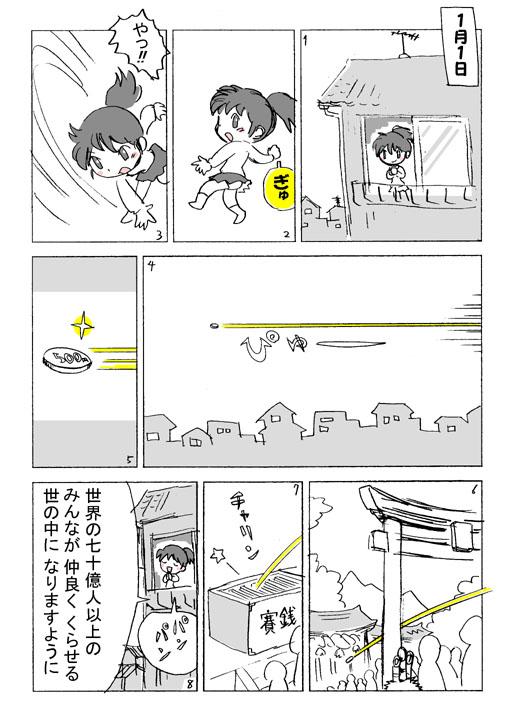 OshougatsuH2403.jpg