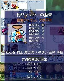釣りマスターの勲章