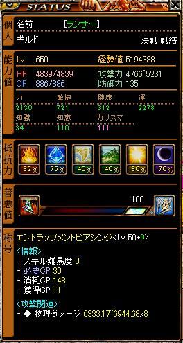 650狩りステ.jpg