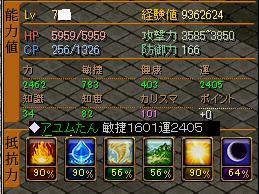 敏捷の差?.jpg