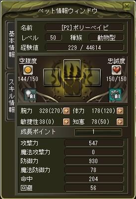ボリーベイビLV50-2
