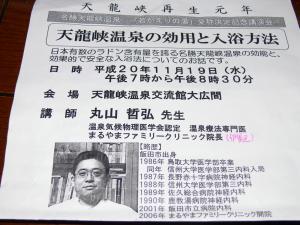 天龍峡温泉「若かえりの湯」愛称決定記念公演会
