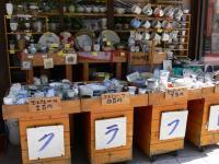 縄手通り陶器
