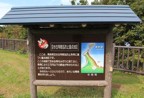 今別高野崎-2