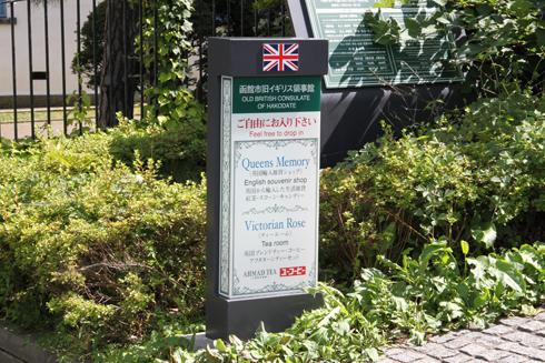 イギリス旧領事館-2