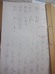 漢字の書き取り・読み取り