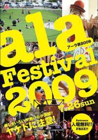 ala祭2009