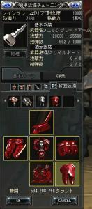 赤フルセット高いお・・・