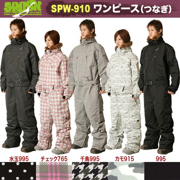 spw_910.jpg