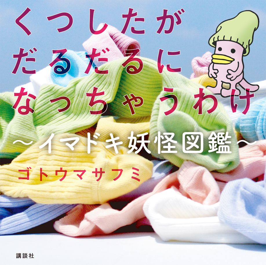 yokai_cover.jpg