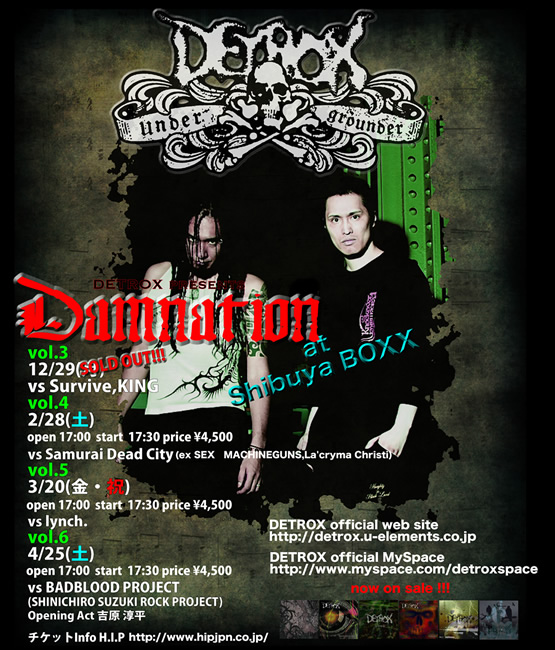 damnation1229flyer6.jpg