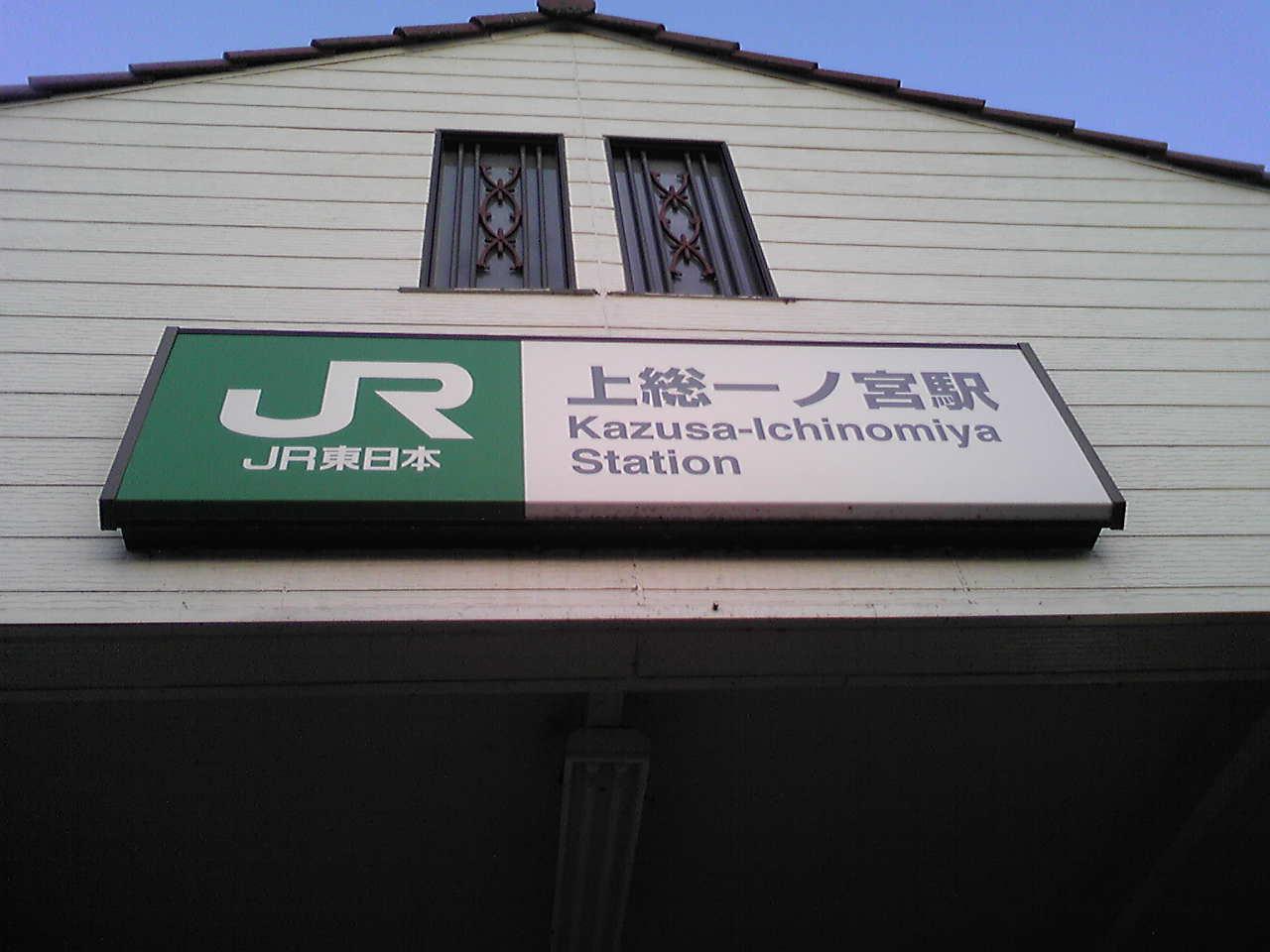 Kazusaichinomiya station