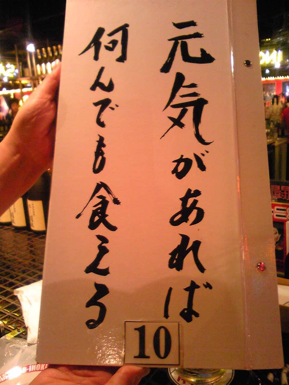 inoki menu