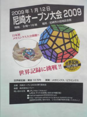 OsakaOffReport 005