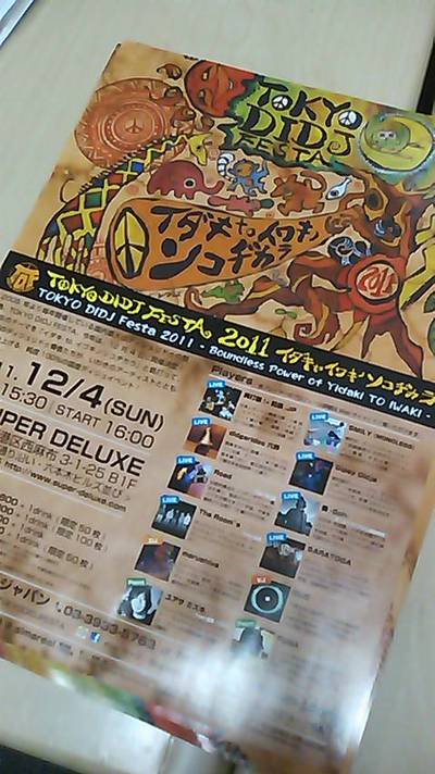20111204_東京ディジュフェスタ_01