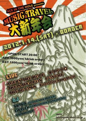 20120114_MUSICTRAVEL大新年会_01
