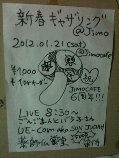 20120121_新春ギャザリング_01