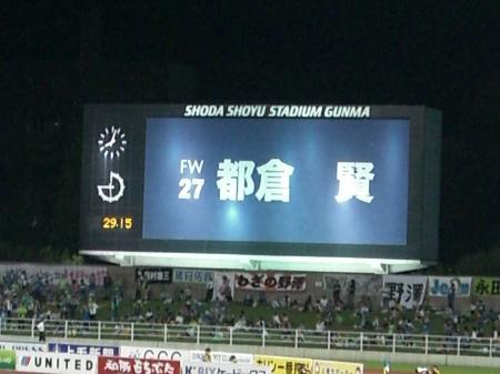背番号27 都倉 賢!!