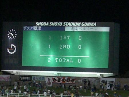 湘南ベルマーレ戦試合結果