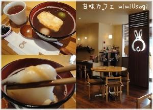 mimiusagi-2.jpg