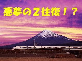 Shinkansen20Bullet20Train20and20Mount20Fuji,20Japan