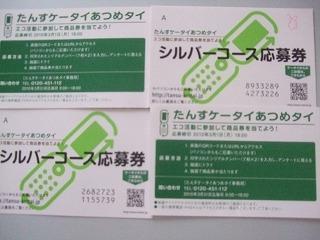 2009_1123ke0001.jpg