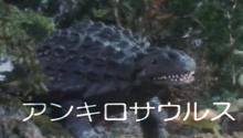 ティクラのブログ-アンキロサウルス