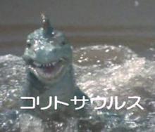 2~2.5次元空間探訪日記-コリトサウルス