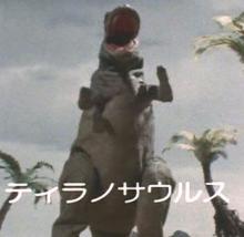 2~2.5次元空間探訪日記-ティラノサウルス