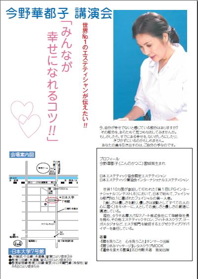 8月29日(土) 今野華都子さんの講演会があります!