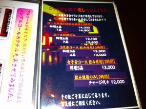Bar HEAL メニュー1