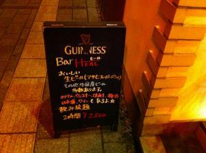 Bar HEAL 看板