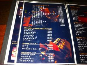 Bar HEAL メニュー4
