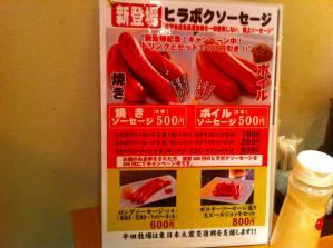 平田牧場 メニュー9