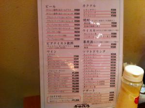 平田牧場 メニュー5