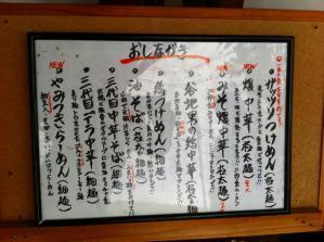 ぬーぼー三代目2 メニュー1