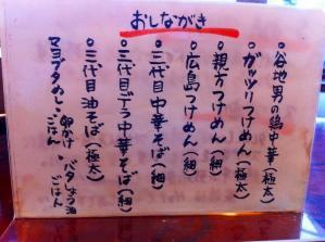ぬーぼー三代目2 メニュー3