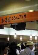 北海道どざんこプラザ