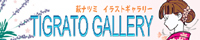 TIGRATO GALLERYバナー